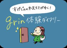 その2【試着体験編】すげじょのやまもとがゆく! Grin体験ダイアリー